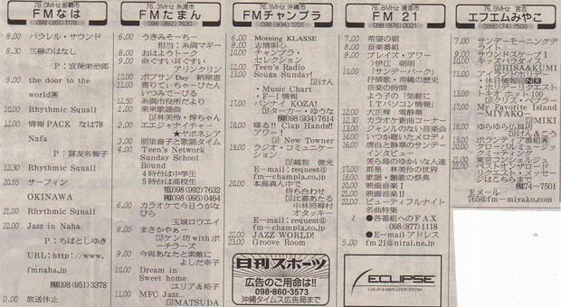 テレビ 表 県 沖縄 番組